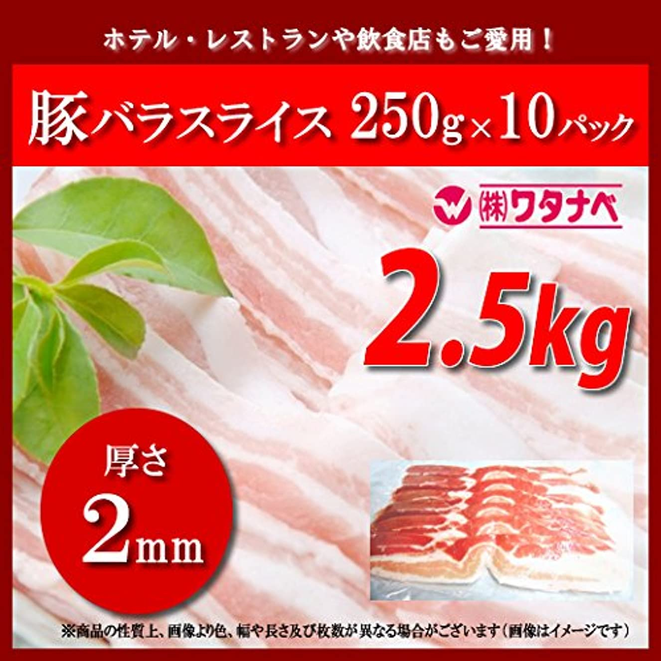 適用済みカストディアン引き受ける冷凍 豚バラスライス 250g×10パック 厚さ2mm 小分け 真空パック 豚カルビ
