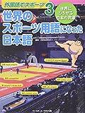 外国語でスポーツ 3 世界のスポーツ用語になった日本語