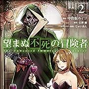 望まぬ不死の冒険者 2 (ガルドコミックス)