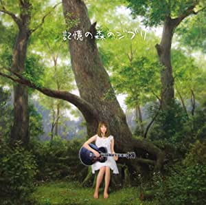 記憶の森のジブリ