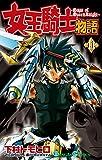 女王騎士物語 11巻 (デジタル版ガンガンコミックス)