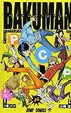 バクマン。パーフェクト・コミック・プロフィール—バクマン。ファンブック (ジャンプコミックス)
