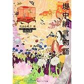 堤中納言物語  ビギナーズ・クラシックス 日本の古典 (角川ソフィア文庫―ビギナーズ・クラシックス 日本の古典)