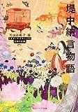 堤中納言物語 ビギナーズ・クラシックス 日本の古典 (角川ソフィア文庫―ビギナーズ・クラシックス 日本の古典) 画像