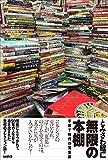 無限の本棚: 手放す時代の蒐集論
