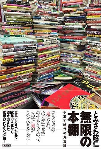 無限の本棚: 手放す時代の蒐集論の詳細を見る