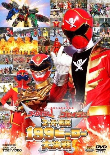 ゴーカイジャー ゴセイジャー スーパー戦隊199ヒーロー大決戦のイメージ画像