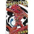 ハカイジュウ(15)(少年チャンピオン・コミックス)