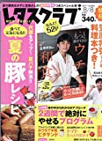 レタスクラブ8/8号増刊 2014年8月 画像