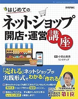[小宮山真吾, リンクアップ]のはじめてのネットショップ 開店・運営講座