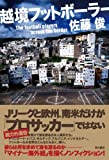 越境フットボーラー (角川書店単行本)