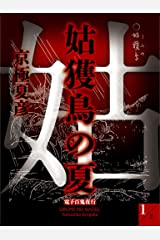 姑獲鳥の夏(1)【電子百鬼夜行】 (講談社文庫) Kindle版