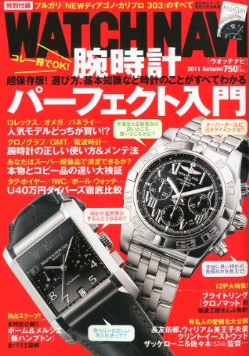 WATCH NAVI (ウォッチ・ナビ) 2011年 10月号 [雑誌]