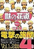 獣の花道 / 江本 聖 のシリーズ情報を見る