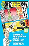 毎度!浦安鉄筋家族 11 (少年チャンピオン・コミックス)