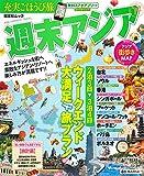 充実ごほうび旅 週末アジア ガイドブック (旅行ガイド)