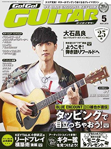Go ! Go ! GUITAR (ギター) 2018年5月号