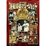 2008 漫才 爆笑問題のツーショット 20周年記念エディション(初回生産限定) [DVD]