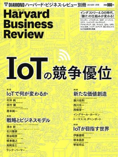 ダイヤモンドハーバードビジネスレビュー 別冊 2016年 01 月号 [雑誌] (IoTの競争優位)の詳細を見る