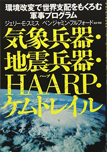 気象兵器・地震兵器・HAARP・ケムトレイルの詳細を見る