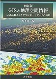 四訂版 GISと地理空間情報: ArcGIS10.3.1とダウンロードデータの活用