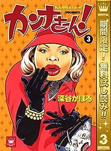 カンナさーん!【期間限定無料】 3 (クイーンズコミックスDIGITAL)