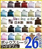 岩本繊維 Sleeping color 無地 26色 布団カバー ボックスシーツ(ベッドカバー) ワイドダブル 155×200×30 日本製 綿100% グレー 9526