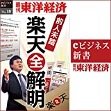 前人未踏の楽天「全解明」 (週刊東洋経済eビジネス新書 No.18)