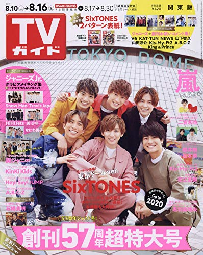 TVガイド関東版 2019年 8/16 号 [雑誌]