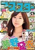 月刊 コミックアーススター 2012年 02月号 茅野愛衣[雑誌]