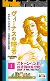 ヴィーナスの暗号 1: 黄金比は次元を超える / 古代遺跡の設計の秘密 (アルケミー)