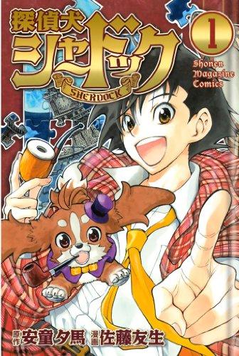 探偵犬シャードック(1) (週刊少年マガジンコミックス)