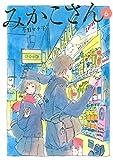 みかこさん(6) (モーニングコミックス) 画像