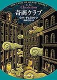 奇商クラブ【新訳版】 (創元推理文庫)