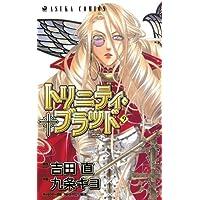 トリニティ・ブラッド(9) (あすかコミックス)