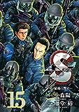 Sエス―最後の警官―(15) (ビッグコミックス)