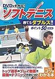 DVDでわかる! ソフトテニス 勝てるダブルス ポイント50 改訂版 (コツがわかる本!) -