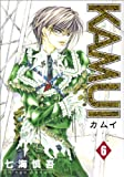 Kamui 6 (ステンシルコミックス)