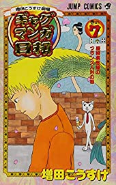 ギャグマンガ日和―増田こうすけ劇場 (巻の7) (ジャンプ・コミックス)