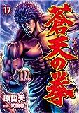 蒼天の拳 17 (BUNCH COMICS)