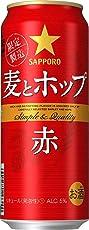 サッポロ 麦とホップ<赤> 500ml×24本