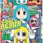 日常のリミックス(DVD付)
