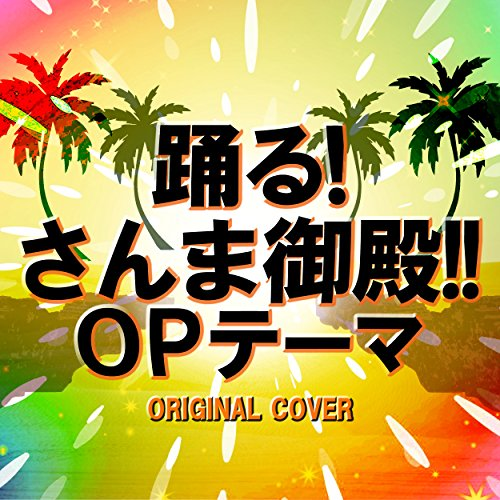 踊る!さんま御殿!!OPテーマ ORIGINAL COVER