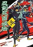 忍剣花百姫伝(四)決戦、逢魔の城 (ポプラ文庫ピュアフル)