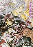 クリムゾン・スペル 1 (キャラコミックス)