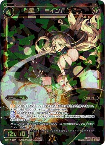 WIXOSS-ウィクロス-/WX17-027 羅星姫 ≡インパクト≡ SR