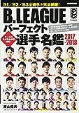B.LEAGUE パーフェクト選手名鑑2017-2018 (洋泉社MOOK)