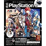 電撃PlayStation 2017年6/8号 Vol.639