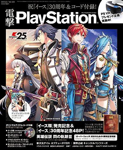 電撃PlayStation 2017年6/8号 Vol.63...