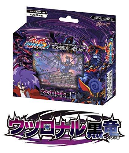 フューチャーカード バディファイト DDD 500円スタートデッキ第3弾 BF-D-SD03 ウツロナル黒竜